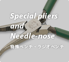 Special pliers and Needle-nose 特殊ペンチ・ラジオペンチ